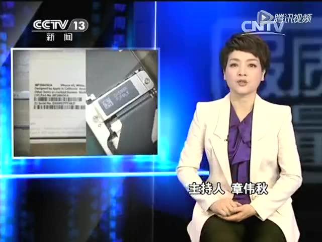 央视《每周质量报告》曝光京东销售翻新苹果手机截图