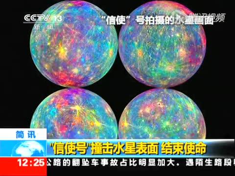 信使号撞击水星表面 结束使命截图