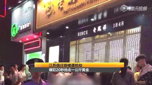 江苏宿迁银楼遭抢劫 嫌犯20秒抢走一公斤黄金截图