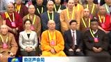 俞正声会见中国佛教协会第九次全国代表会议代表
