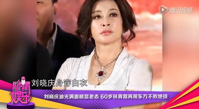 刘晓庆油光满面略显老态