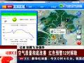 北京污染红色预警解除