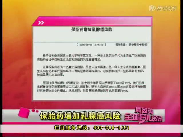 保胎药增加乳腺癌风险截图