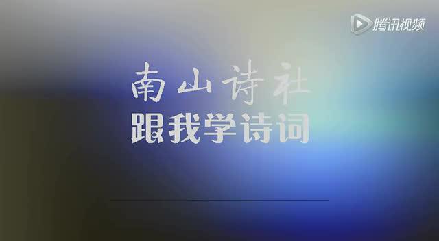 诗词与传统节日【秋夕】截图