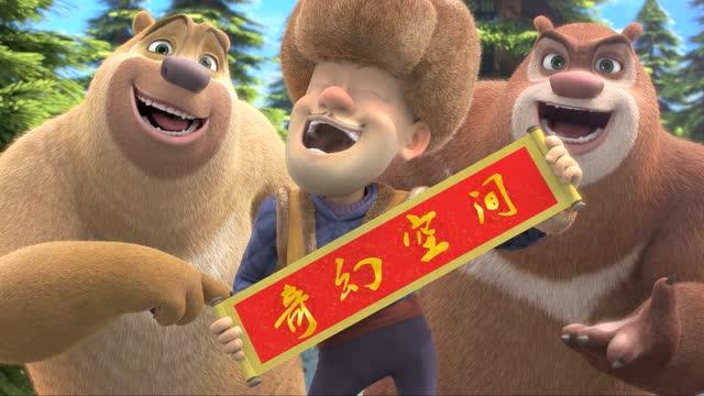 光头强以及电影中的盗宝军团一起为影片加油助威,号召家长们趁着孩子们的寒假还没结束,记得第一个周末留出时间陪孩子补看他们喜欢的《熊出没》。 番外篇助阵春节欢乐多 熊爸熊妈感叹欠熊孩子一张电影票 动画电影《熊出没·奇幻空间》正在全国院线火热上映,凭借过硬电影品质和火热口碑传递,6天时间斩获票房近3亿元,屡现一票难求状况,上座率表现尤为突出,在同档影片中最高。电影在各大电影网站评分一路高走,9.