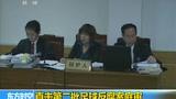 视频:反腐案庭审画面曝光 足协高官落魄出庭