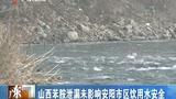 山西苯胺泄漏未影响安阳市去饮用水安全
