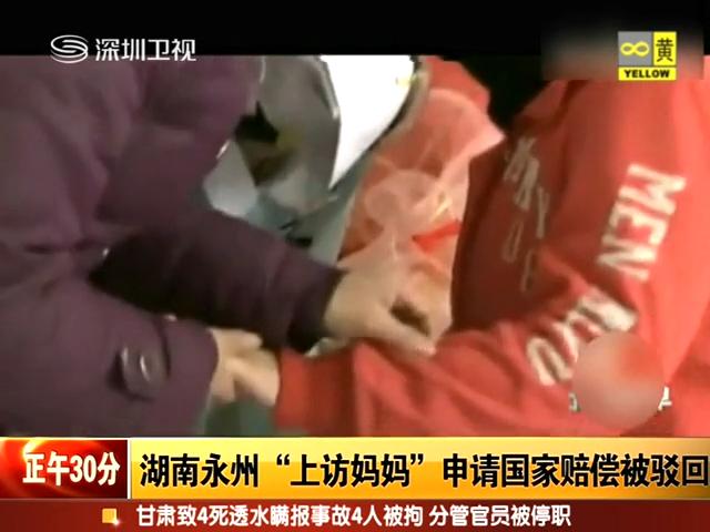永州上访妈妈将向省政法委举报两警察性侵其女儿截图