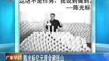 陈光标亿元现金砌钱山