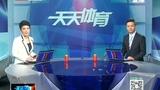 """北京市电脑体育彩票""""33选7""""第13217期开奖结果"""