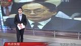 刘志军受贿滥用职权案提起公诉