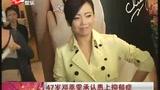 47岁邓萃雯承认患上抑郁症