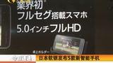 日本软银发布5款新智能手机