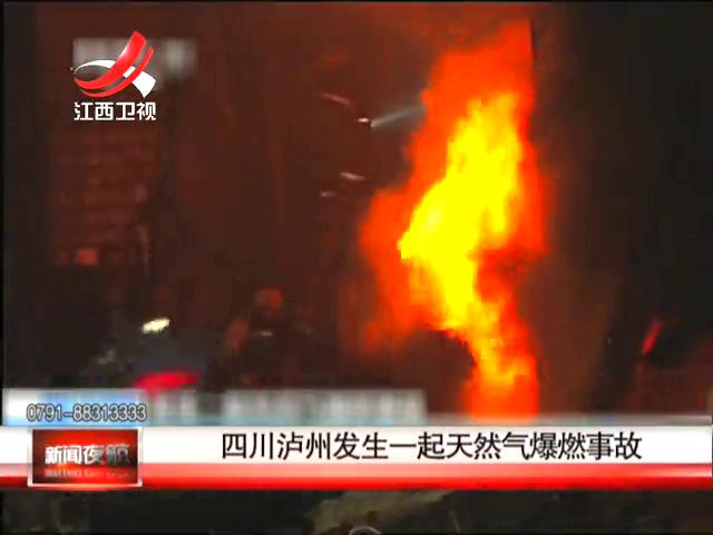 四川泸州发生一起天然气爆燃事故截图