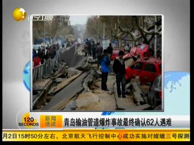 青岛输油管道爆炸事故最终确认62人遇难截图