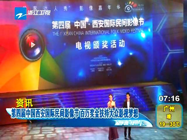 四届西安国际民间影像节奖金扶持大众影视梦截图