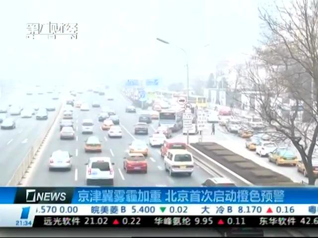 京津冀雾霾加重 北京首次启动橙色预警截图