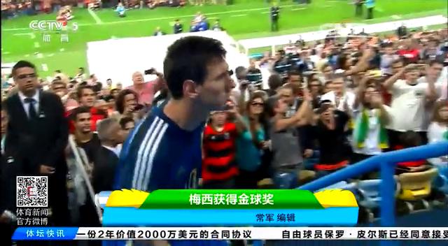 失落梅西获金球奖 成第三位获此奖阿根廷人截图