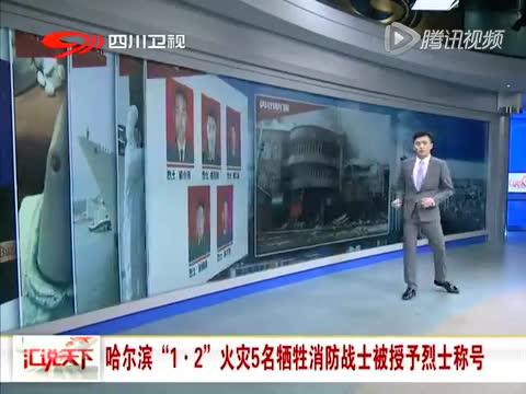 哈尔滨1.2火灾5名牺牲消防战士被授予烈士称号截图