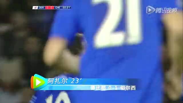 【集锦】切尔西客场3-1德比郡 晋级英联杯半决赛截图