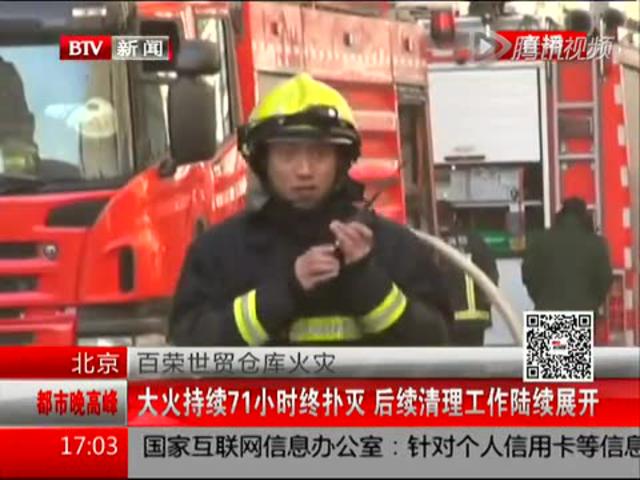 北京百荣世贸大火71小时终扑灭 清理工作已展开截图