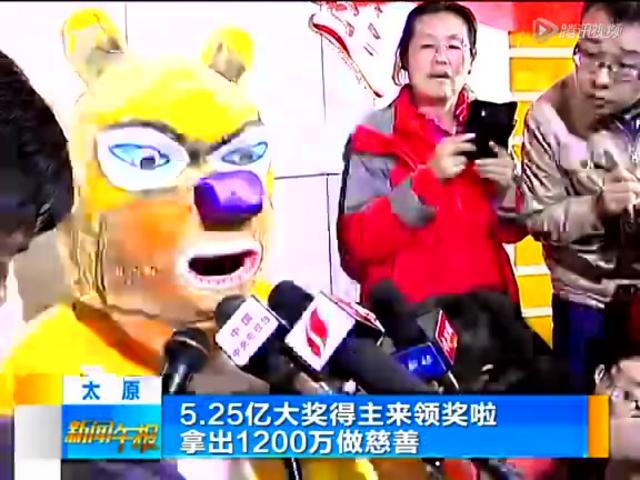 5.25亿大奖被独揽 得主穿狗熊装现身领奖截图