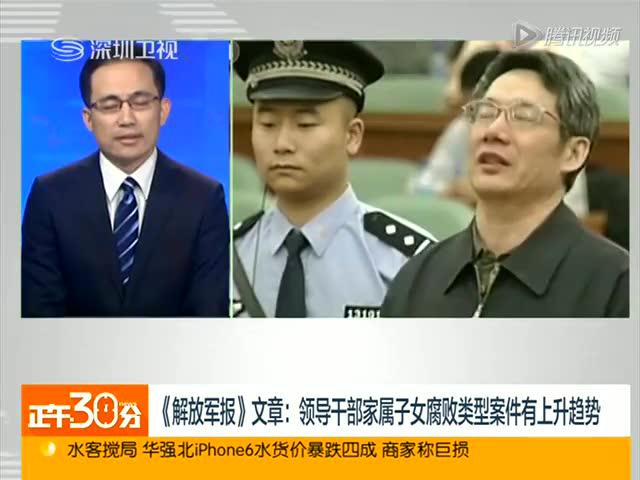 刘铁男涉贪案一审庭上痛哭称害了儿子截图