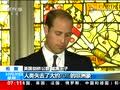 威廉王子上央视宣传动植物保护 称赞中方贡献
