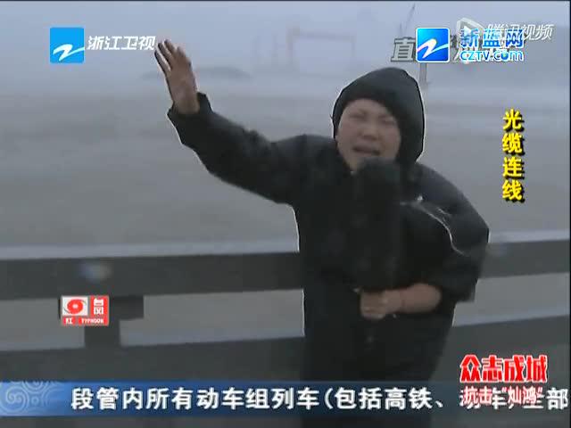 舟山女记者险被台风吹走截图