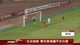 视频:天津0-0名古屋 阿尔斯中柱对方失点球