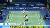 视频:羽毛球亚锦赛谌龙赢得首胜