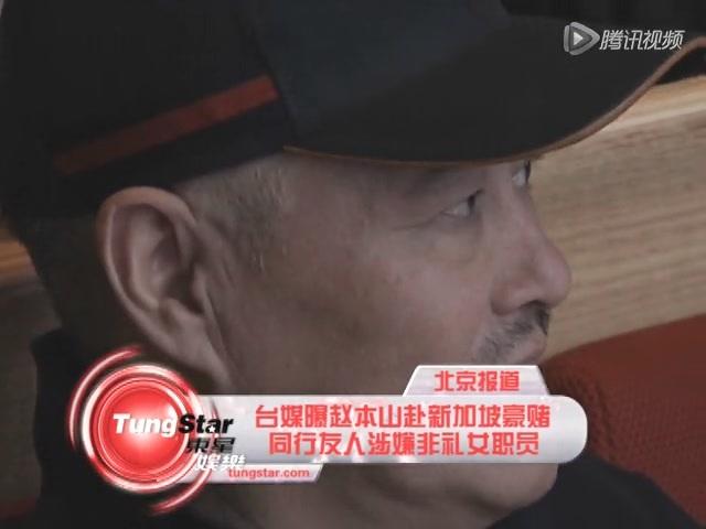 台媒曝赵本山赴新加坡豪赌 友人涉嫌非礼女职员截图