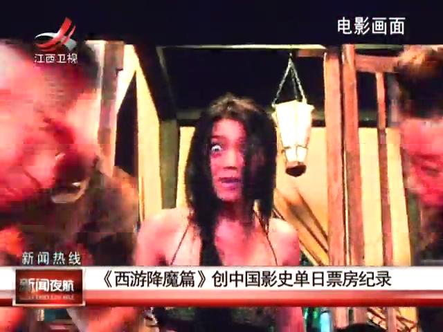 《西游降魔篇》创中国影视单日票房纪录截图