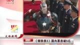 《钢铁侠3》国内票房破5亿