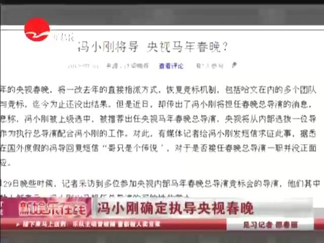 冯小刚确定执导央视春晚截图