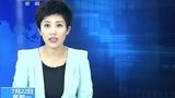 甘肃定西岷县漳县交界处发生6.6级地震