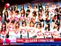 SNH48二期生选拔落幕 宅男粉丝为之疯狂