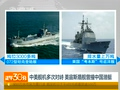 美媒称美战舰监视辽宁舰遭逼停