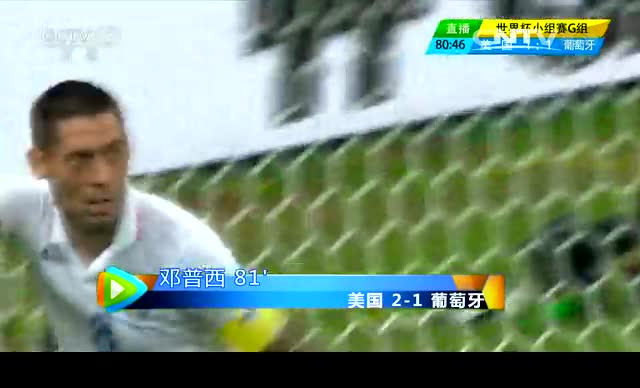 【美国集锦】美国2-2葡萄牙 读秒时刻遭逼平截图