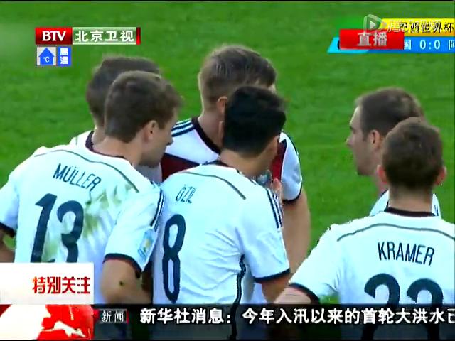 世界杯决赛:德国绝杀阿根廷截图