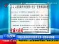中国人卖房海外抄底楼市:北京一套换休斯敦6套