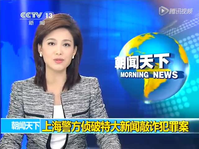 上海侦破新闻敲诈案:21世纪网主编等8人被抓捕