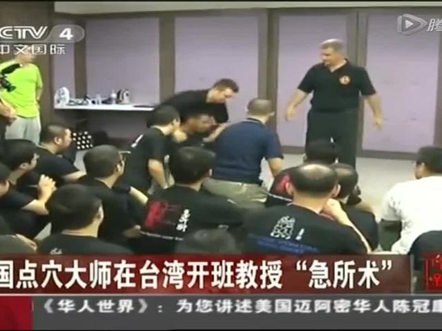 """相关报道:美国点穴大师台湾教授""""急所术""""一招制敌截图"""
