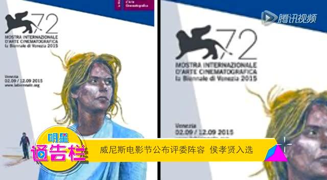 威尼斯电影节公布评委阵容截图