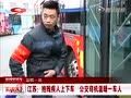 温暖一车人!监拍公交司机抱无腿残疾人上下车