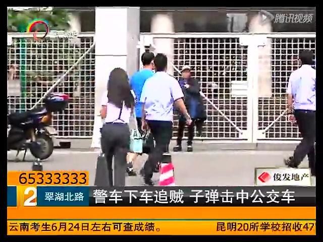 昆明警察抓贼闹市两次开枪 疑似击中公交车窗截图