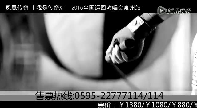 2015凤凰传奇 我是传奇x 演唱会泉州站截图