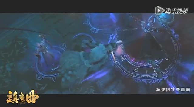 《镇魔曲》测试预告视频截图