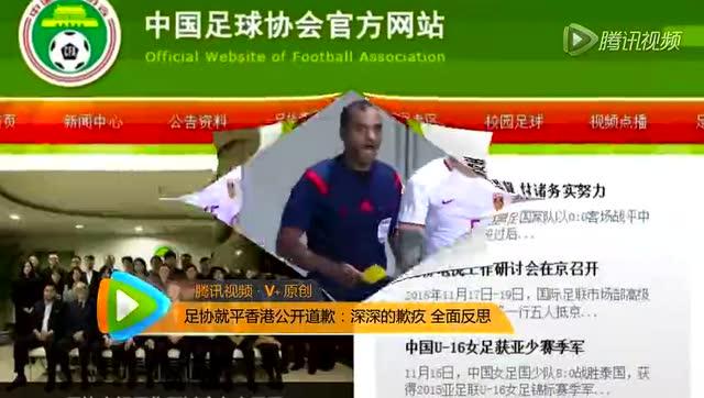 足协就平香港公开道歉:深深的歉疚 全面反思截图