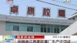 国家药监局吊销浙江两家胶囊厂生产许可证